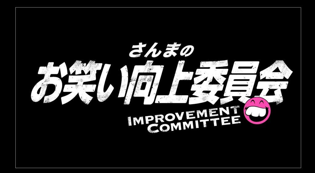 秋刀魚‧搞笑精進委員會