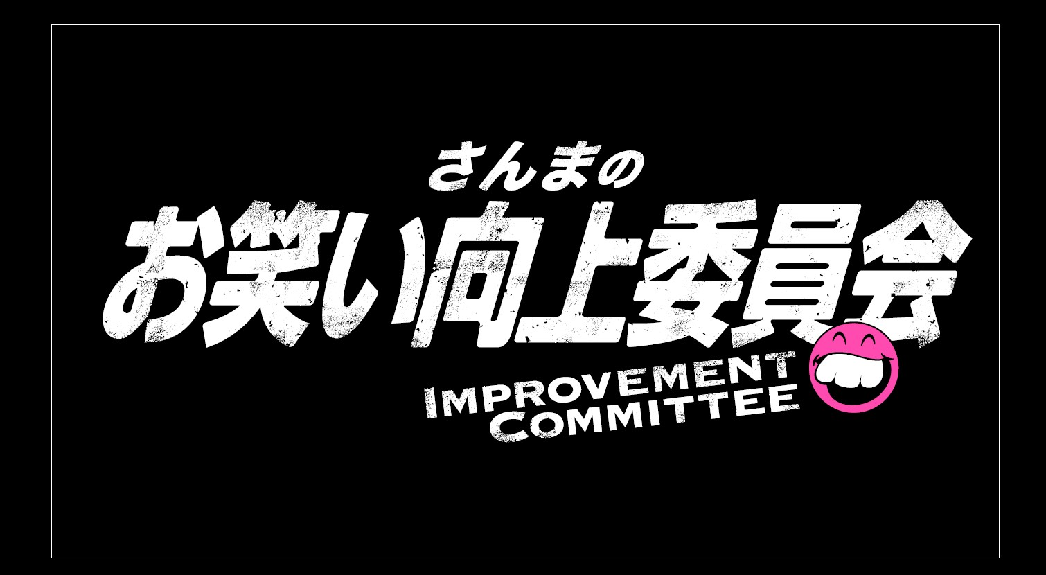 Sanma's Improvement Committee for Comedians