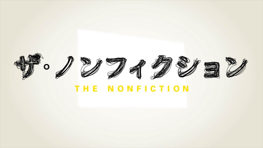 The Nonfiction