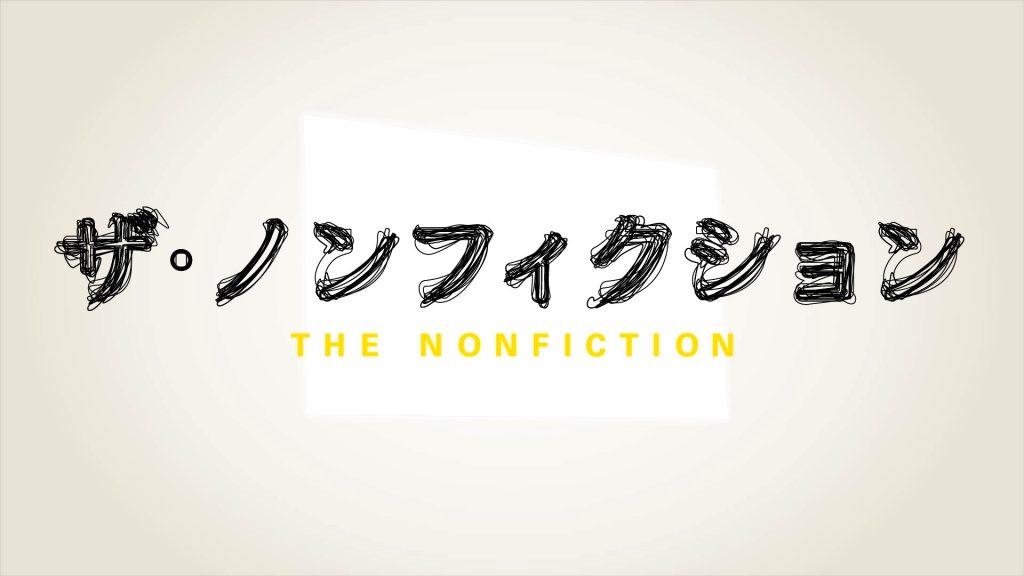 The Nonfiction