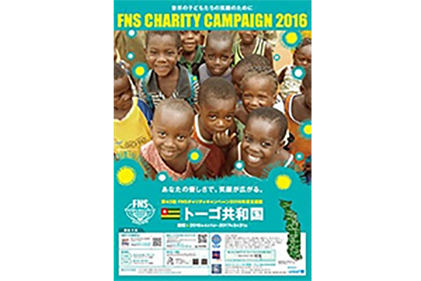 FNS Charity Campaign