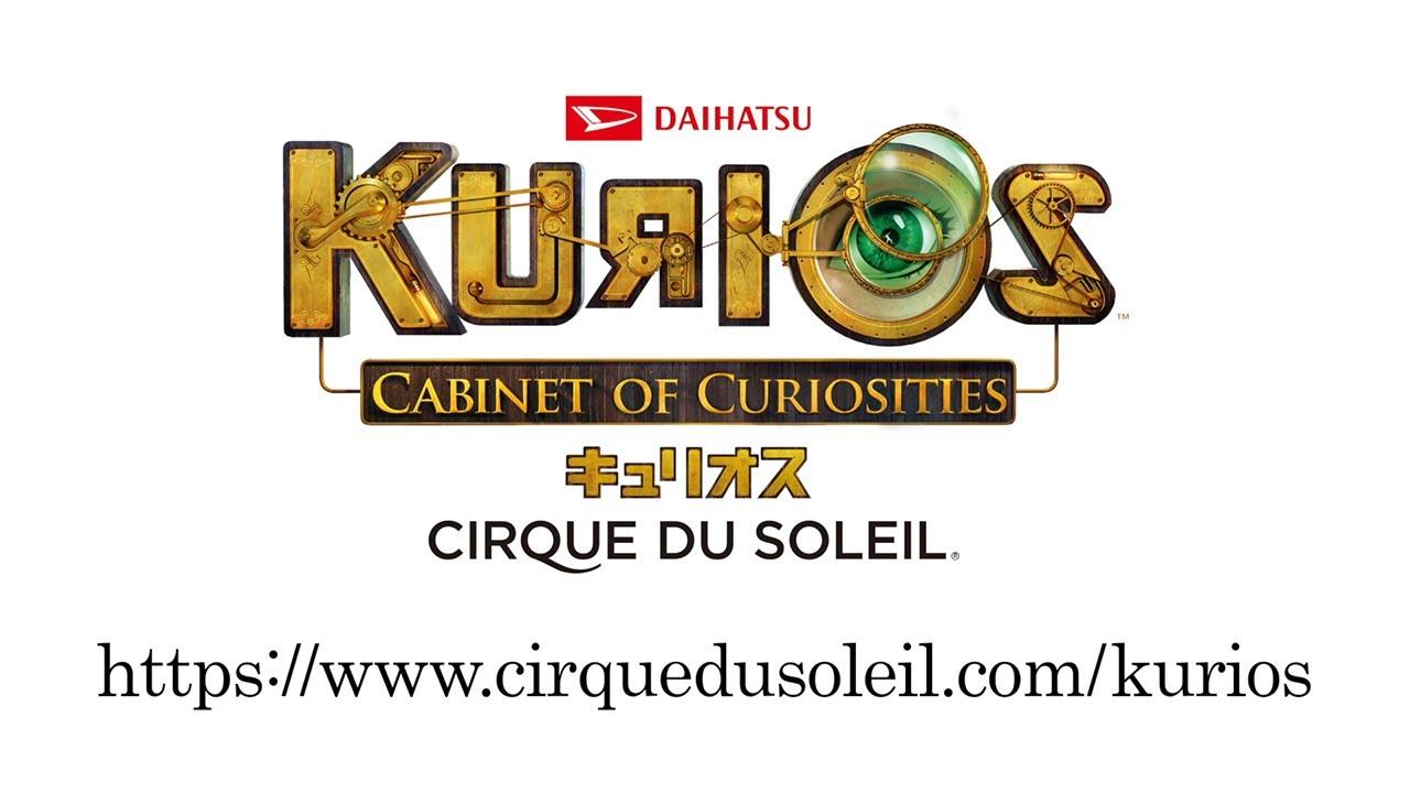 DAIHATSU KURIOS – Cabinet of Curiosities: English Trailer