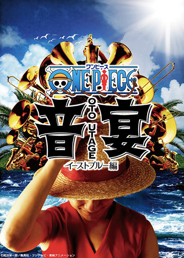 ONE PIECE OTOUTAGE ~Episode of East Blue~