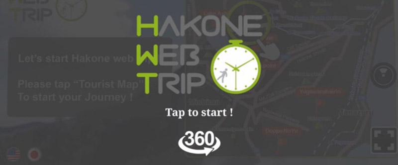 HAKONE WEB TRIP 01