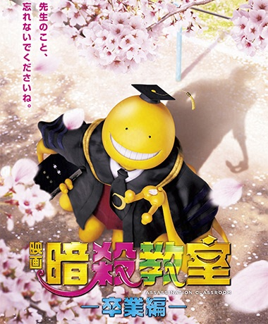 ASSASSINATION CLASSROOM -Graduation-