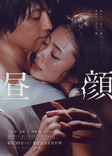 HIRUGAO -Love Affairs in the Afternoon-