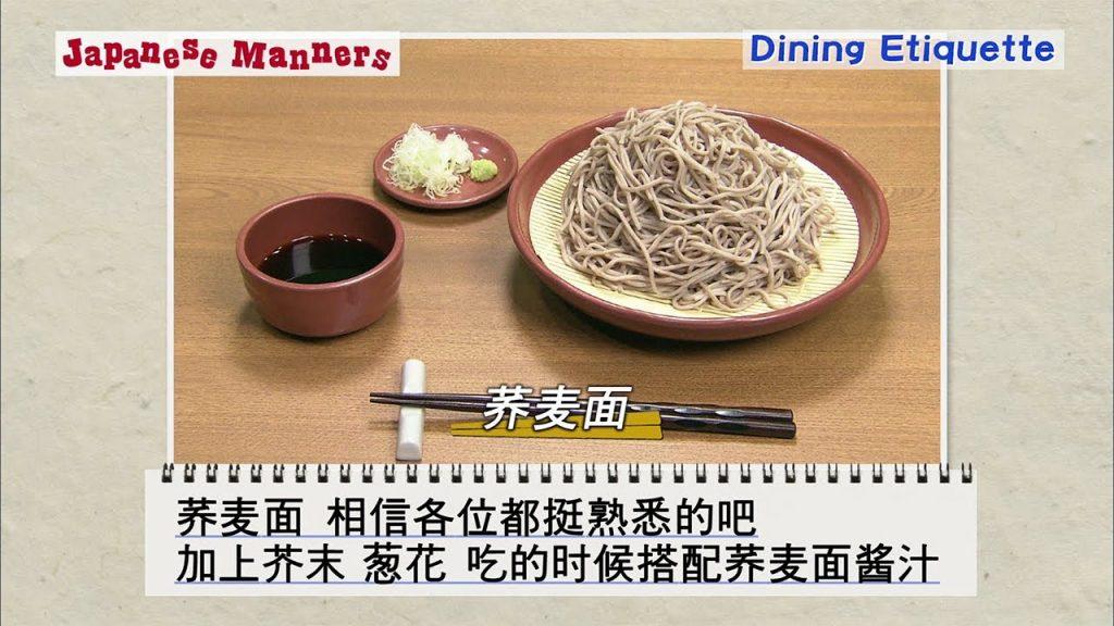 Japanese Manners 日本旅游小常识