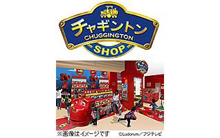 Chuggington Shop