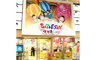 Sazae-san Shop