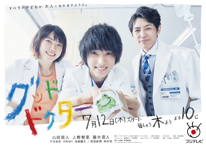 Good Doctor 善良医生