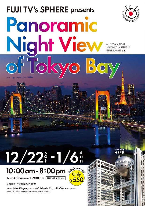FUJI TV's SPHERE presents PANORAMIC NIGHT VIEW OF TOKYO BAY