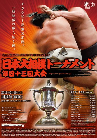 第四十三届 日本大相扑