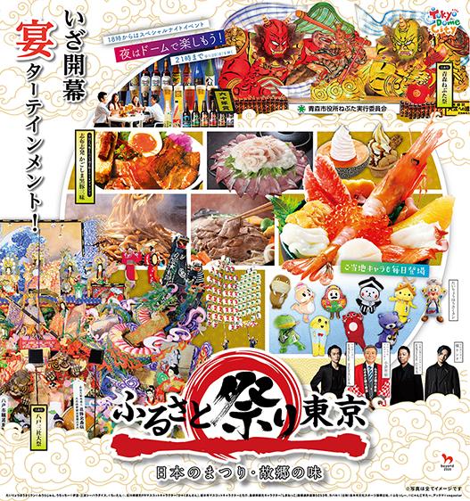 Furusato Matsuri Tokyo 2019