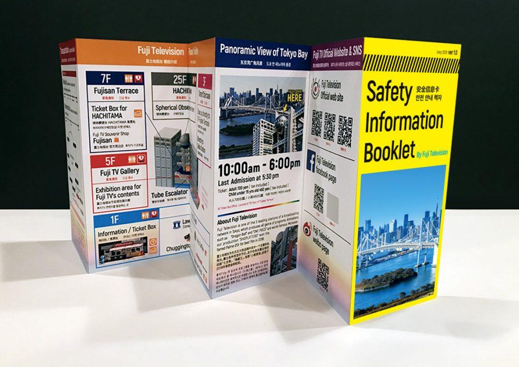 富士電視台自5/1起發放防災資訊簡介「Safety Information Booklet」
