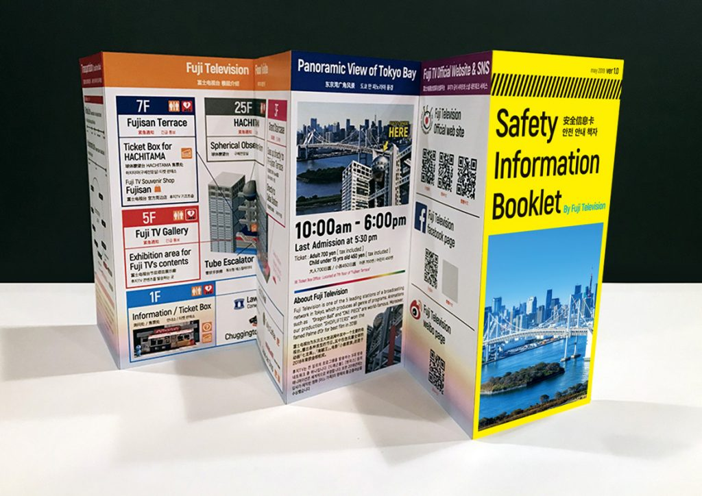 Fuji Television starts distribution of 'Safety Information Booklet,' which provides useful information in the event of a disaster, for foreigners staying in Japan.