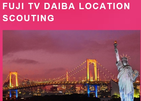 Fuji TV is happy to announce the release of two new videos for Fuji TV DAIBA LOCATION SCOUTING.