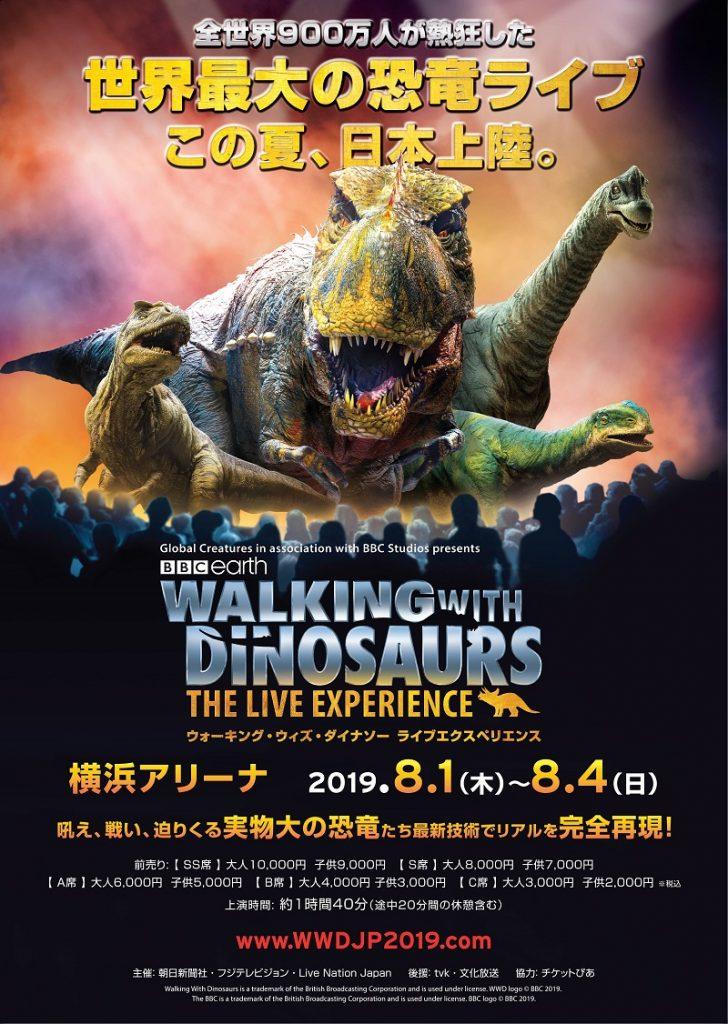 与恐龙共舞 – THE LIVE EXPERIENCE