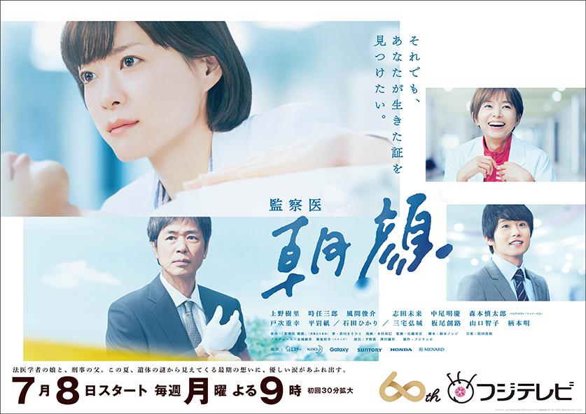 Asagao – Forensic Doctor