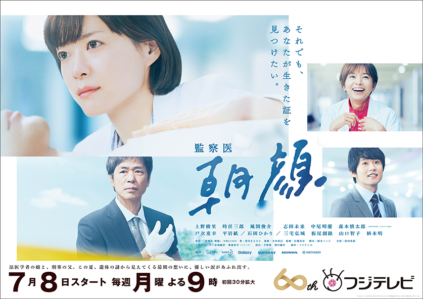 Asagao – Forensic Doctor – Juri Ueno Special Message