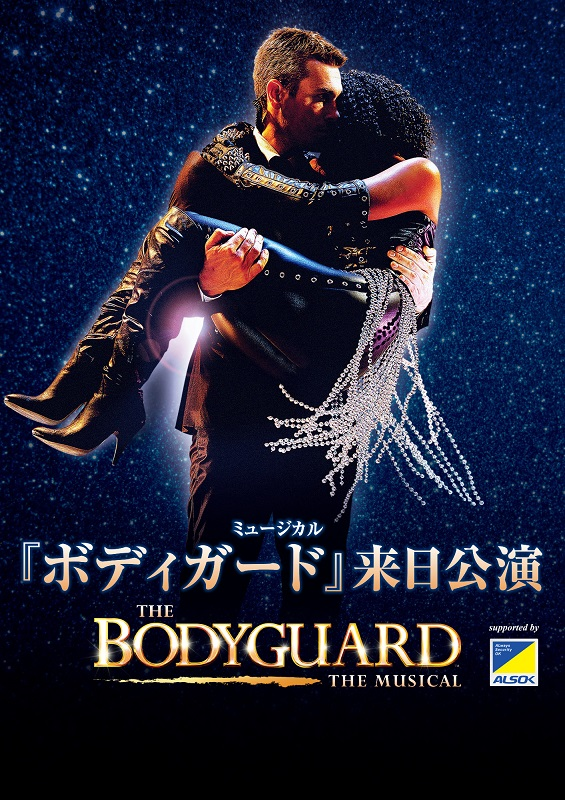 THE BODYGUARD – THE MUSICAL – UK Tour in Japan