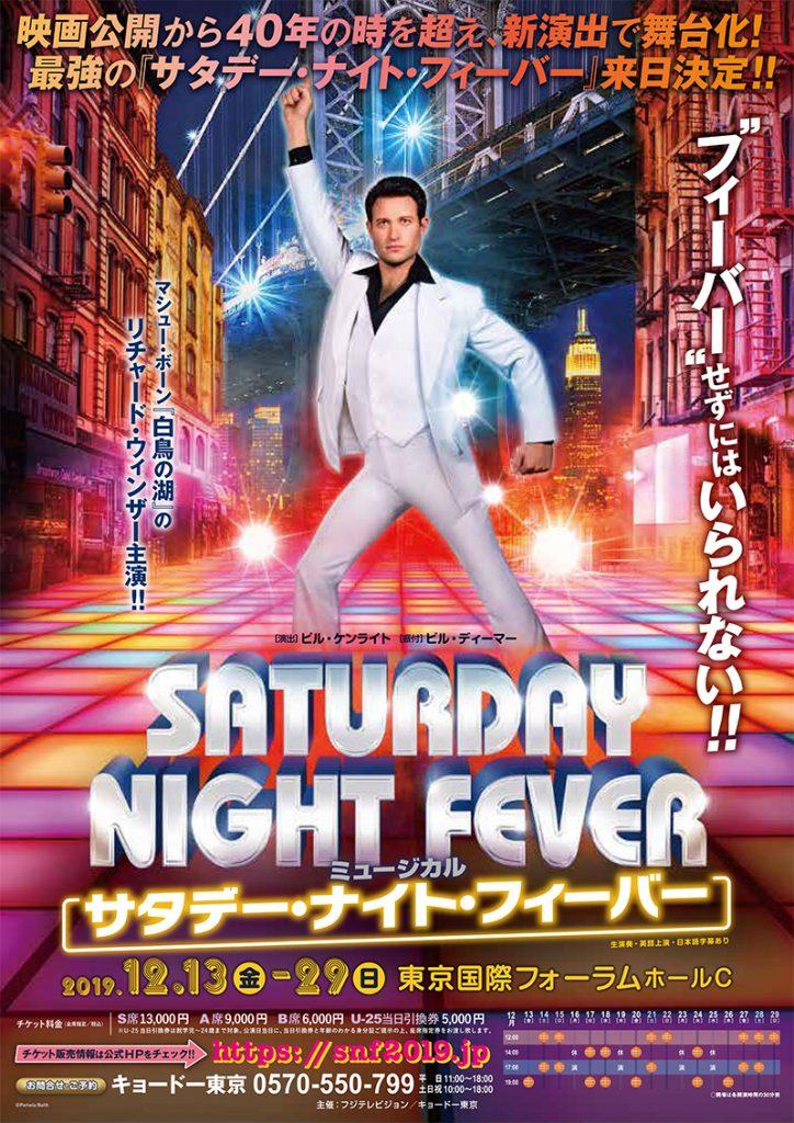 歌舞剧『周末夜狂热』