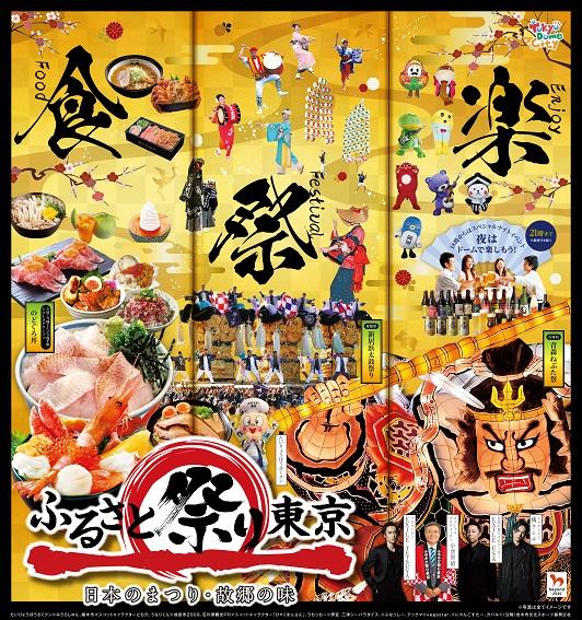 Furusato Matsuri Tokyo 2020