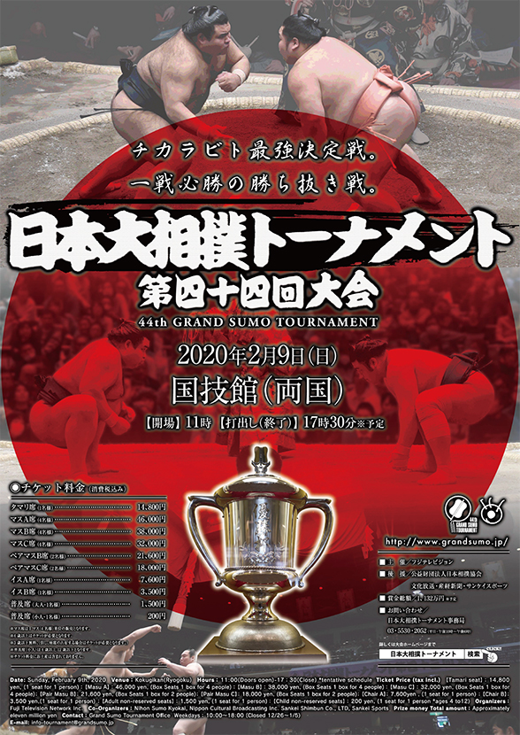 44th Grand Sumo Tournament