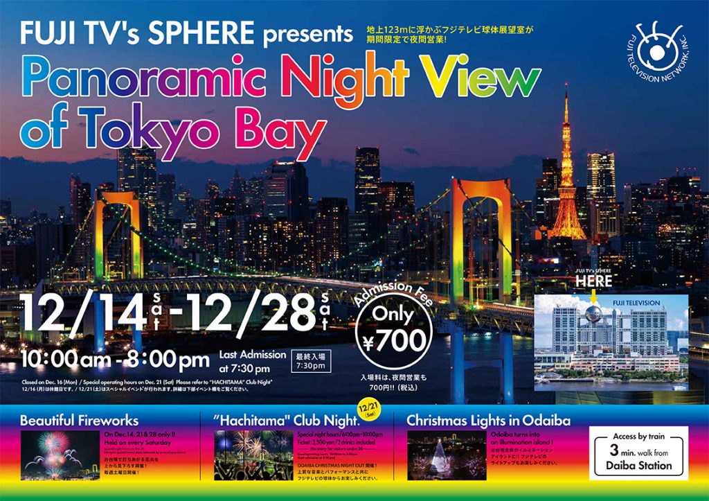 """HACHITAMA"" SPHERICAL OBSERVATION ROOM – NIGHT TIME EXTENSION OF OPENING HOURS BETWEEN SAT, DEC.14th to 28th, 2019 AND SPECIAL EVENT ""ODAIBA CHRISTMAS NIGHT OUT""!"