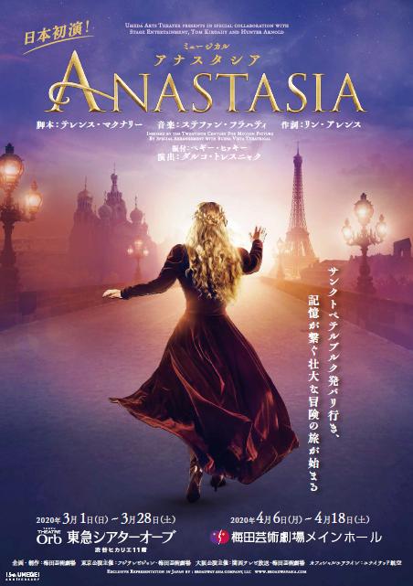 ANASTASIA – MUSICAL