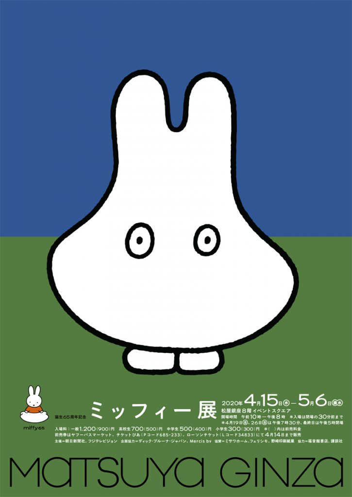 Miffy – 65th Anniversary Exhibition