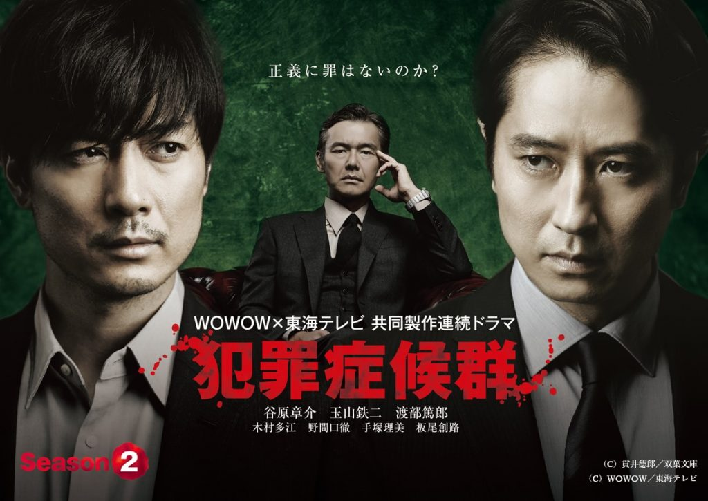 Crime Syndrome Season2