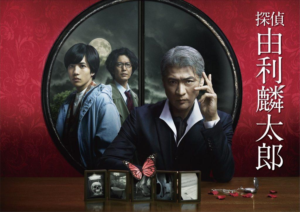 Detective Yuri Rintaro