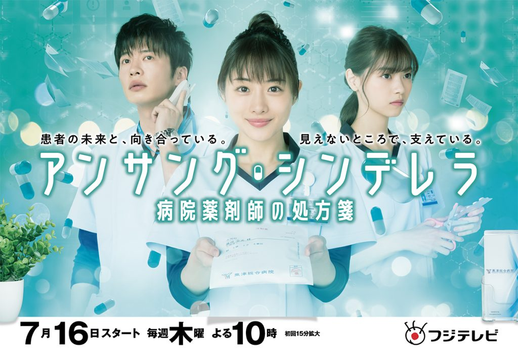 Unsung Cinderella: Midori, The Hospital Pharmacist