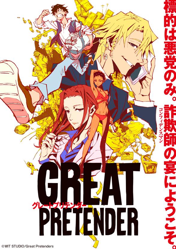 Great Pretender(诈骗之王)