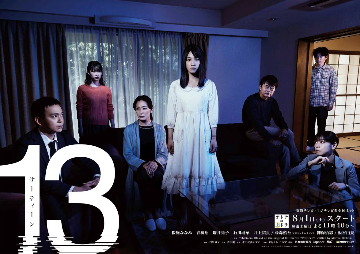 """13 – Thirteen –"" Japanese Version"
