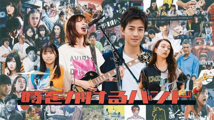 富士电视台与中国影片平台YOUKU共同製作之连续剧『追赶时间的乐队』8月19日(三)起中日同步上架