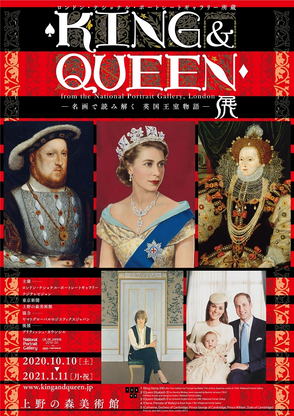 英國國家肖像館所藏 KING&QUEEN展 ―解析名畫中的英國皇家物語―