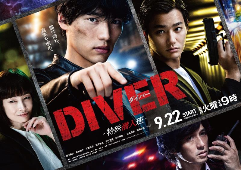 Diver- Special Investigation Unit-