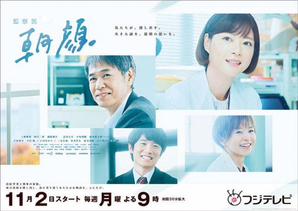 Asagao – Forensic Doctor 2