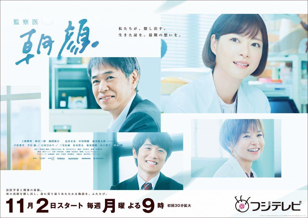 「監察醫朝顏2」製作總監‧金城綾香