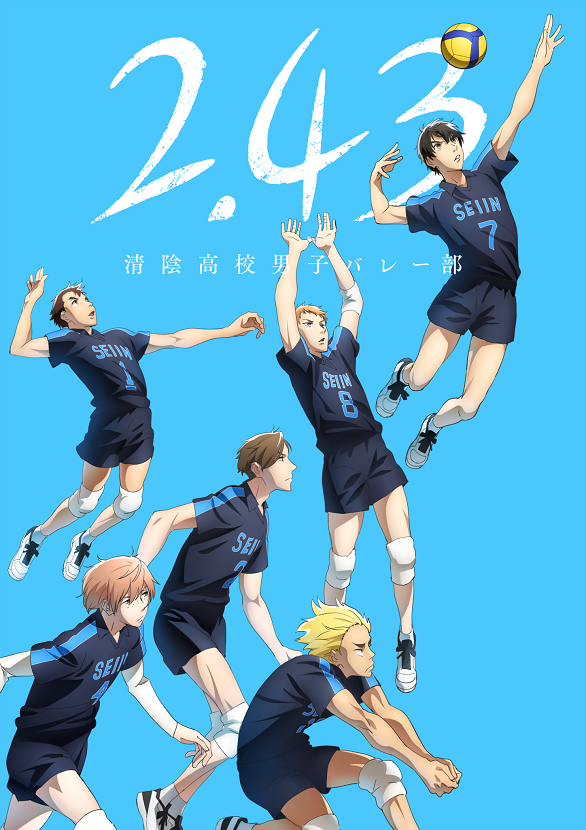 2.43 Seiin High School Boys Volleyball Team