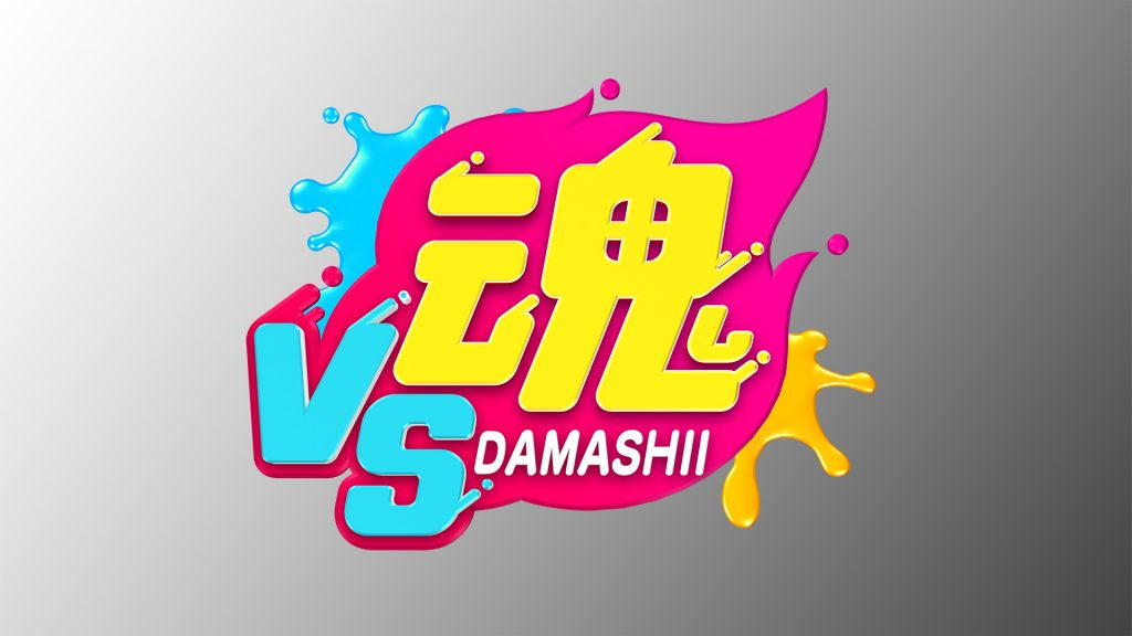 VS DAMASHII – A Full Spirit Game Show