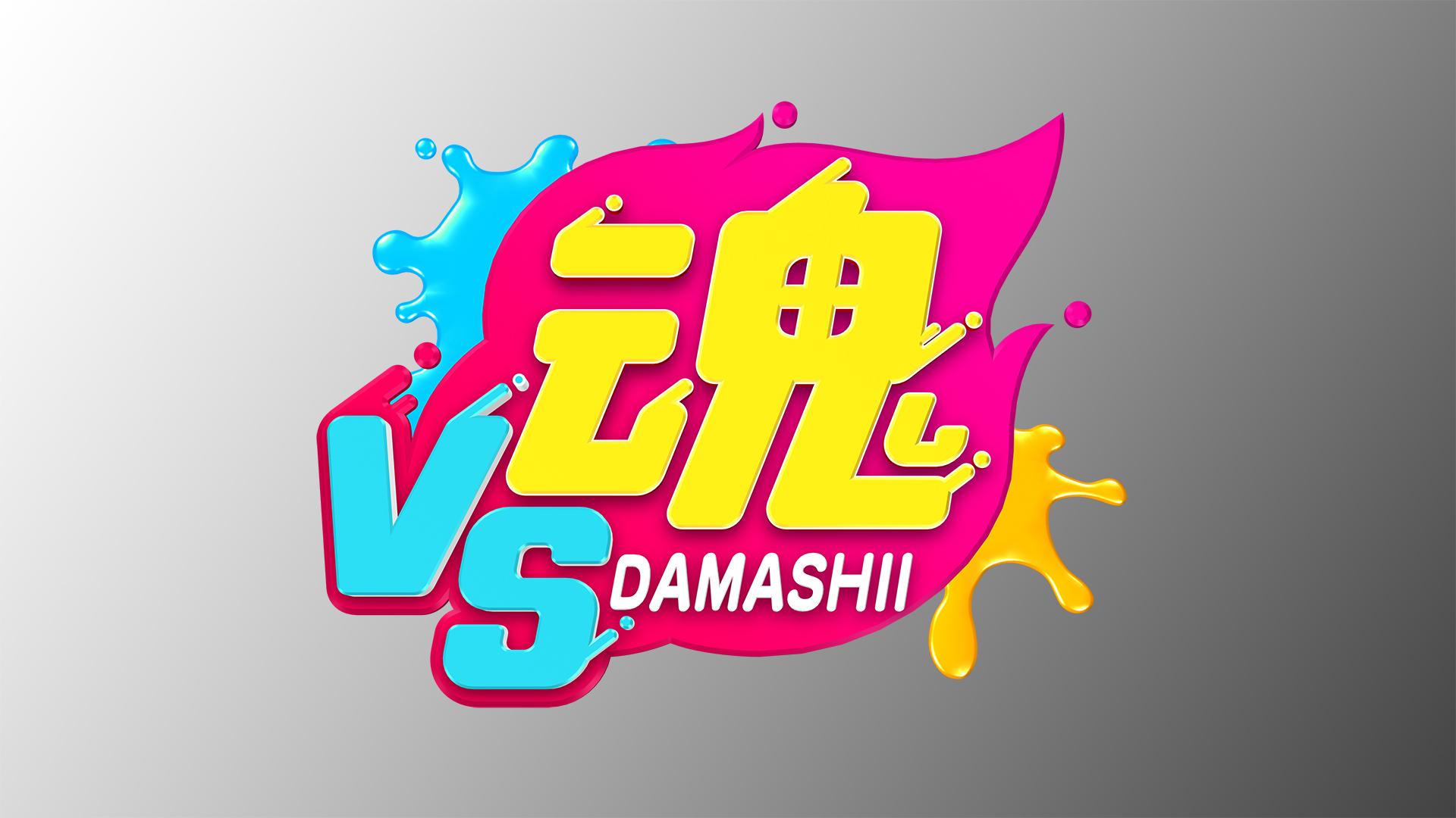 VS DAMASHII – A Full Spirit Game Show