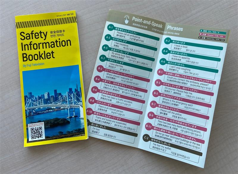 Fuji Television International Department's Disaster Information Booklet for Foreign Visitors – Renewal for this summer with a new web version!