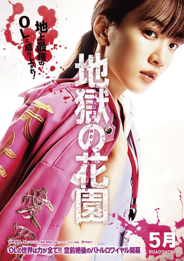 jigoku-no-hanazono ~Office Royale~