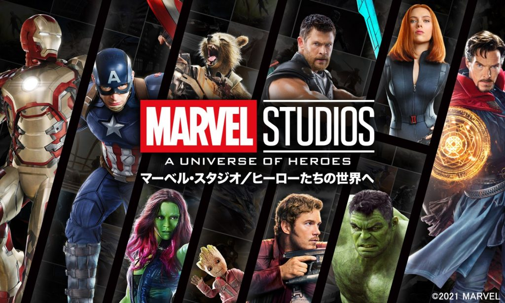 MARVEL STUDIOS:A UNIVERSE OF HEROES
