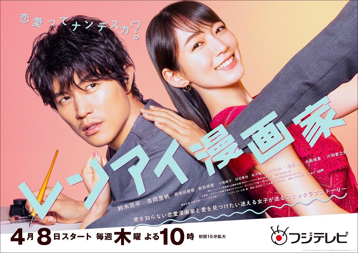 The Romance Manga Artist