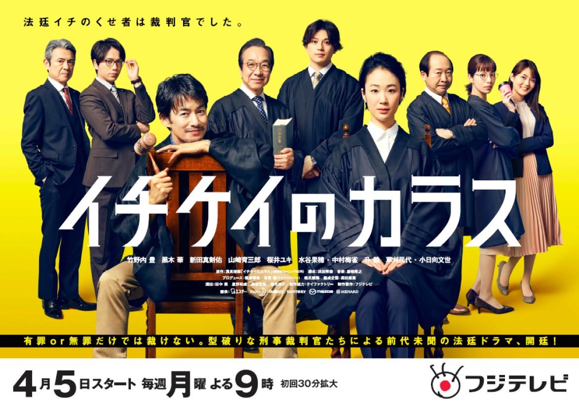 Ichikei's Crow – The Criminal Court Judges