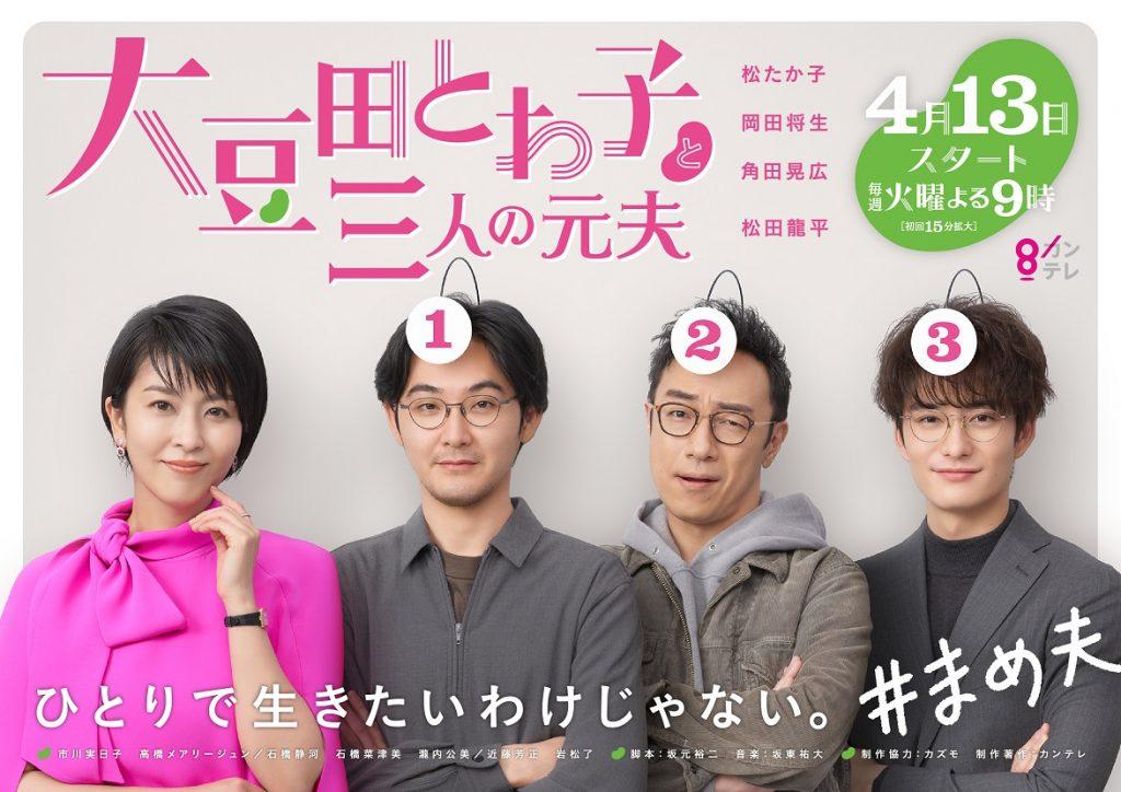 大豆田永久子与三位前夫
