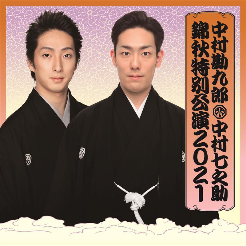 Kinshu 2021 – KABUKI performance